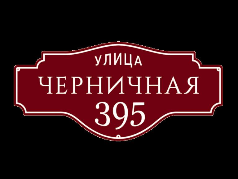 zagorodnyj-znak-doma-figurnaya-red-900x675