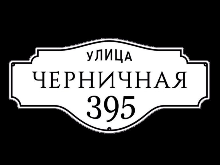 zagorodnyj-znak-doma-figurnaya-white-1024x768