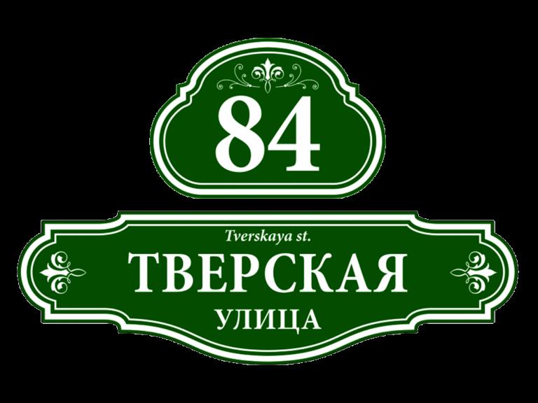 znak-doma-tverskaya-green