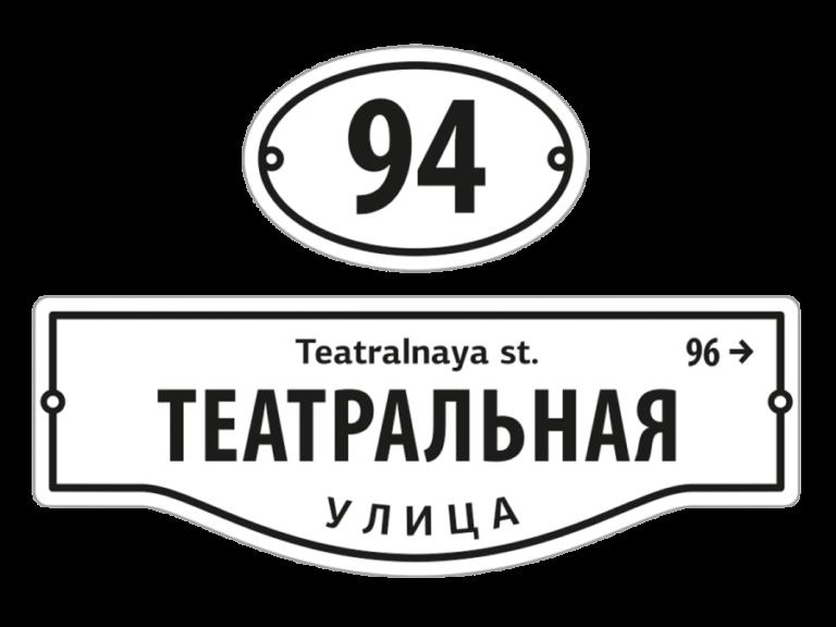 adresnaya-tablichka-na-kottedzh-teatr-2-900x675